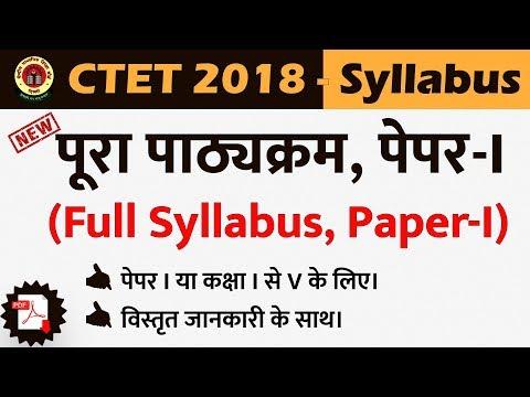 CTET-2018   Syllabus   Class (1-5)   Paper-1   New Exam Pattern   (In Hindi)
