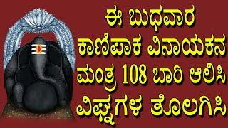 ಈ ಬುಧವಾರ ಕಾಣಿಪಾಕ ವಿನಾಯಕನ ಮಂತ್ರ 108 ಬಾರಿ ಆಲಿಸಿ  ವಿಘ್ನಗಳ ತೊಲಗಿಸಿ Kanipaka Vinayaka Mantra