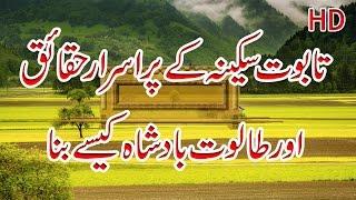 Taboot e Sakina ki haqiqat or Taloot badshah kaise bana in urdu hindi.History of bani israil