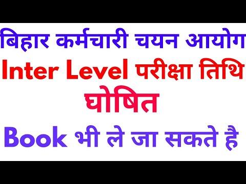 BSSC Inter Level Exam Date 2018 | 2014 exam date announce Bihar SSC preliminary exam admit card