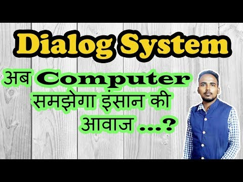 Dialog System |  Computer System Understand human with voice