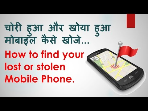 चोरी हुआ या खोया  हुआ मोबाइल कैसे खोजे ?  | How to Track Your Mobile or Cell Phone |