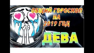 Дева ♍ Гороскоп Дева на 2019 год