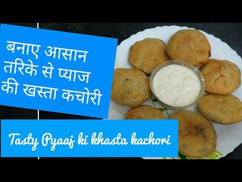 PYAAJ KI KHASTA KACHORI | आसान तरिके से बनाए स्वादिष्ट कचौरी Madhavi's Rasoi
