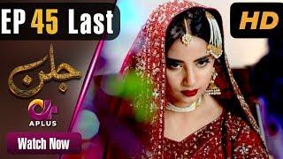 Jallan - Last Episode 45 | Aplus Dramas | Saboor Ali, Imran Aslam | Pakistani Drama