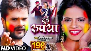 #Video    #Khesari Lal Yadav   दुई रूपया   #Antra Singh   Dui Rupaiyan   Bhojpuri Holi Song 2021