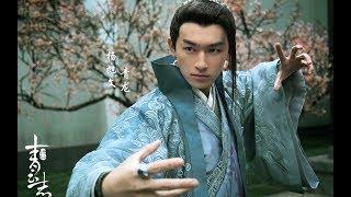 《Noble Aspirations 青云志 OST》杨旭文 Qing Long (青龍) CUT〖Tru Tiên Thanh Vân Chí - Thanh Long Yang Xuwen〗