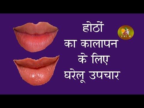 काले होंठ के लिए घरेलू उपचार / Home Remedies For Dark lips