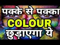 Remove Holi Colour From Face , Body and Hair | Holi Special