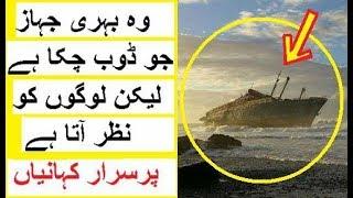 Stories of Mysterious Ships -- Purisrar Behri Jahazun Ki Kahanian
