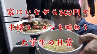 大学から帰ってすぐにラーメンを食べる大学生の夜【日常vlog】