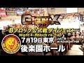 【G1 CLIMAX 28】7.19後楽園ホール【Bブロックダイジェスト】