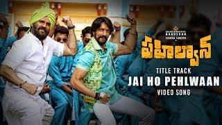 Jai Ho Pehlwaan Video Song | Pehlwaan Telugu | Kichcha Sudeepa | Suniel Shetty | Krishna|Arjun Janya