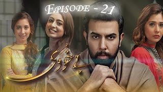 Bay Khudi Episode 21 - Full HD - Sara Khan & Noor Hassan -  Top Watched Drama In Pakistan
