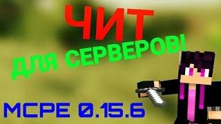 Minecraft pe 0.15 взломанная
