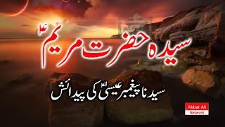 The Story of Hazrat Maryam(as) سیدہ حضرت مریم علیہا السلام | Bayan Urdu/Hindi |