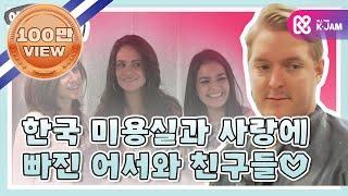 [어서와ZIP] 한국 미용실과 사랑에 빠진 어서와 친구들♡ l #어서와한국은처음이지