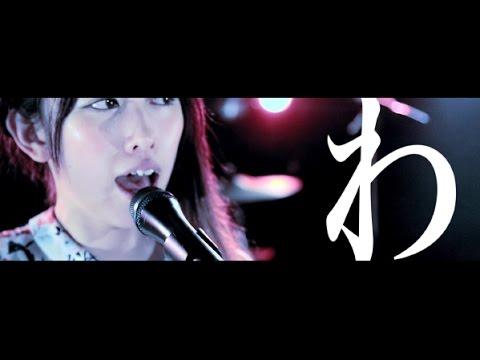 プルモライト 「間もなくフィクション」 Music Video ※2018.9.5 New Release!!
