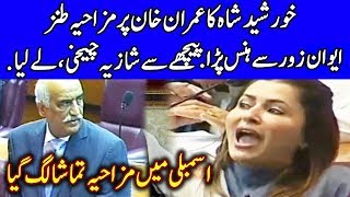 Khursheed Shah Speech In Funny Mood Today | 21 June 2019 | Dunya News