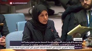 #x202b;مندوبة قطر لدى الأمم المتحدة: الحصار على قطر يفرز آثارا خطيرة على استقرار المنطقة#x202c;lrm;