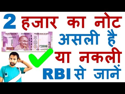 Check out RBI guidelines on new Rs 2,000 note (Real or fake?) कैसे करें 2000 नोट की नकली असली पहचान