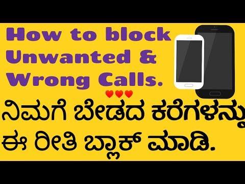 [Kannada] How to block unwanted Incoming Calls || ನಿಮಗೆ ಬರುತ್ತಿರುವ ಅನಾಮಧೇಯ ಕರೆಗಳನ್ನು ತಡೆಯಿರಿ!