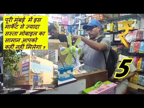 Mobile Accessories and Spare Parts Best Market in Mumbai (Citi Center Mall- MUMBAI CENTRAL)