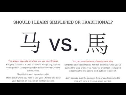 Learn Chinese FAQ: Should I Learn Simplified or Traditional?