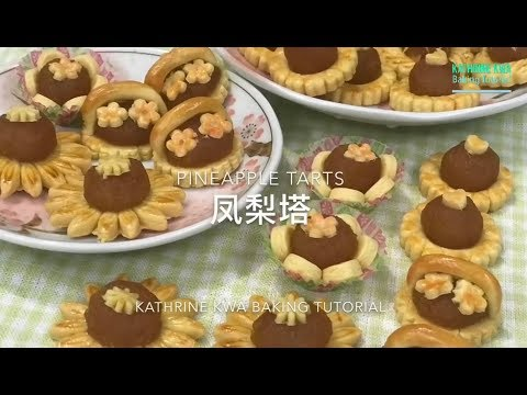 凤梨塔 Pineapple Tarts