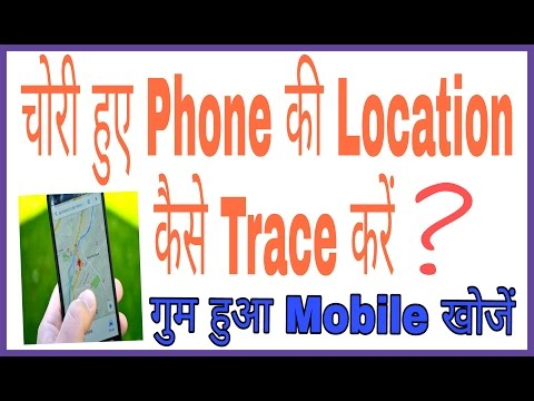 How to trace mobile number current location in india || mobile number tracker