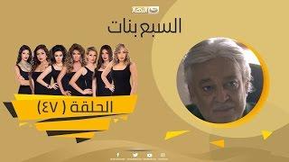 Episode 47 - Sabaa Banat Series | الحلقة السابعة والاربعون - السبع بنات