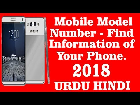 Mobile Model Number -- Find information of Your Phone within Seconds 🔥