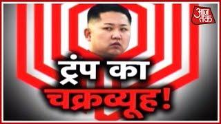 Vardaat: Donald Trump Warns Time For Patience On North Korea Is Over