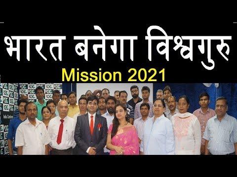 BHARAT BANEGA VISHWAGURU   MISSION 2021   Dr. Amit Maheshwari   METTAS CLUB