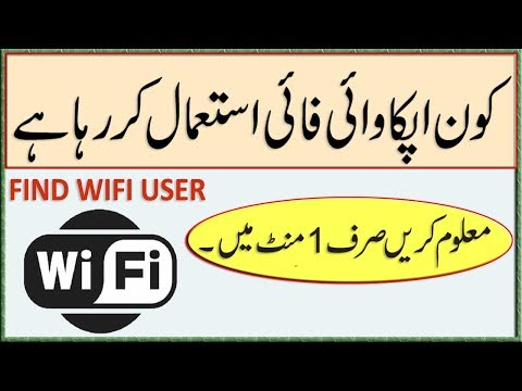 How to check who is using my wifi | best  android mobile app by technical master