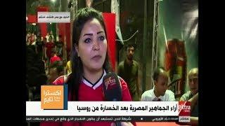 #x202b;اكسترا تايم| آراء الجماهير المصرية بعد  الهزيمة من روسيا#x202c;lrm;