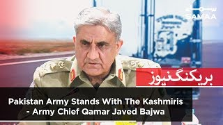 Breaking News | Pakistan Army Stands With The Kashmiris - Army Chief Qamar Javed Bajwa | SAMAA TV