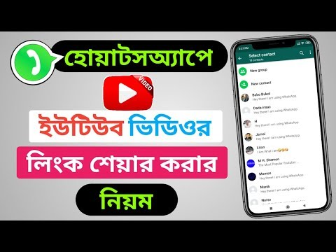 How to share YouTube channel video WhatsApp Bangla tutorial