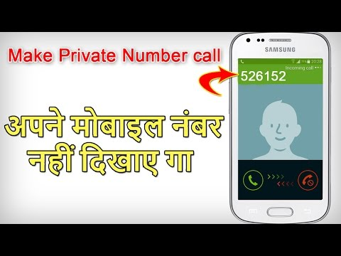 How to Make call as private number 100% working│Secret Android tricks
