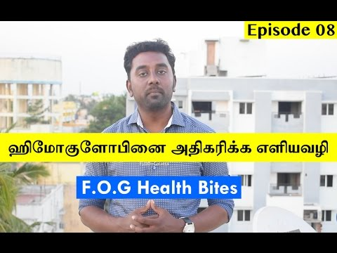 How to Increase Hemoglobin Level in Blood | F.O.G Health Bites | Episode 08