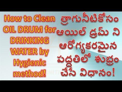 OIL drum cleaning for Drinking Water storage [ త్రాగునీటికోసం ఆయిల్ డ్రమ్ ని శుభ్రం చేసే విధానం!]