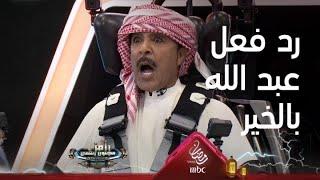 رد فعل مضحك جدا من عبد الله بالخير بعد رؤية رامز جلال