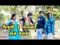 Download  Vijuli ke Potana Kone Kevay   |  Gujarati Comedy | One Media | 2020 MP3,3GP,MP4