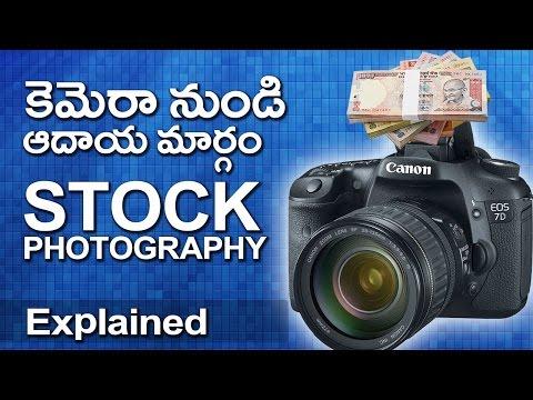 కెమెరా నుండి ఆదాయ మార్గం  Stock Photography Explained | telugu tutorial