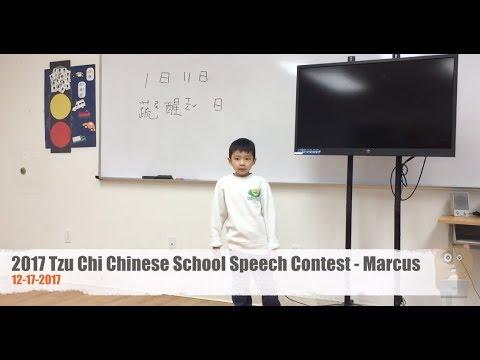 2017 Tzu Chi Chinese School Speech Contest - Marcus