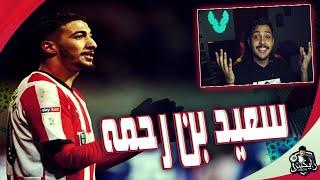 المهاريين العرب #2 / ( سعيد بن رحمه ) ياخي انت كيف تلعب 😍 ؟