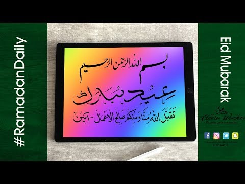 Eid ul Fitr mubarak 2018