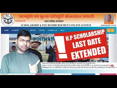 U.P Scholarship Last Date Extended for ITI Student's & Other Post Metric Course's