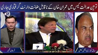 Non-bailable arrest warrants for Imran Khan | Neo At Five