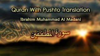 Ibrahim Muhammad Al Madani - Surah Mutaffifeen - Quran With Pushto Translation